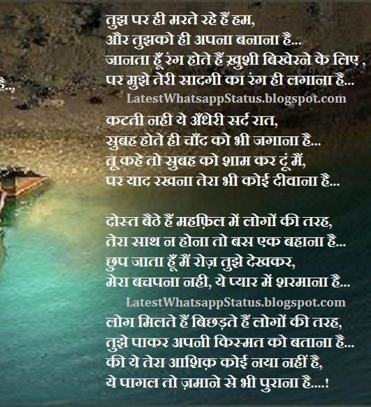 Romantic Love Poem Love Poetry In Hindi Font