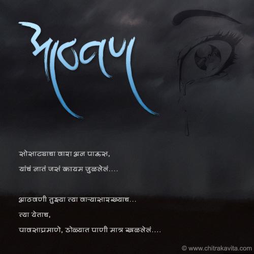 Marathi Kavita Love Quotes Marathi Poem