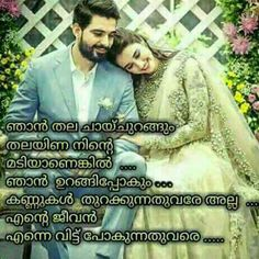 Malayalam Love Quotes To Husband | Hover Me