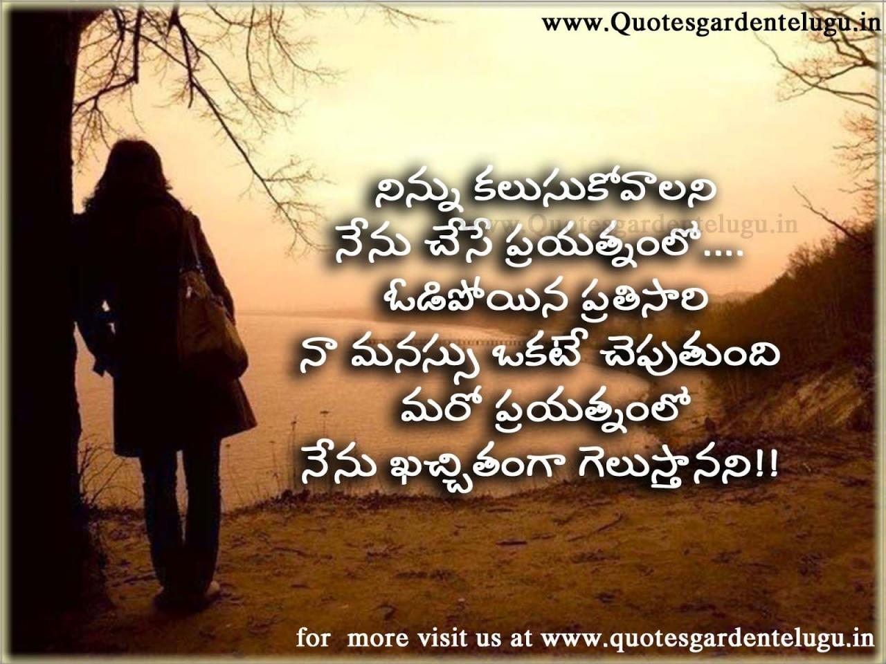 Here Is Telug Prema Kavitalu Beautiful Love Messages For Girl Friends Nice Touching Love Quotes For Lovers Heart Touching Love