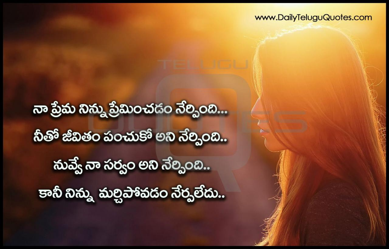 Best Love Quotes Love Poems Prema Kavithalu Valentines Day Special Wishes