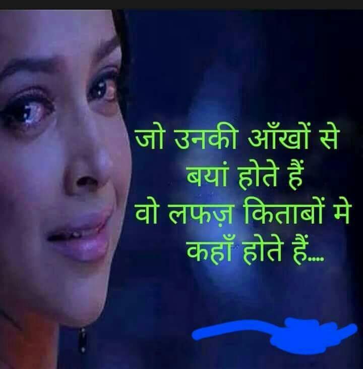 Love Quotes For Her Eyes In Hindi Hover Me अपने सपनों को जिन्दा रखिए| अगर आपके सपनों की चिंगारी बुझ गई है, तो इसका मतलब यह है कि आपने जीते जी आत्महत्या. love quotes for her eyes in hindi
