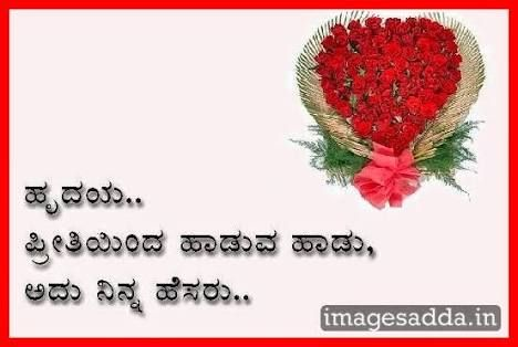 Best Love Quotes For Her In Kannada Hover Me