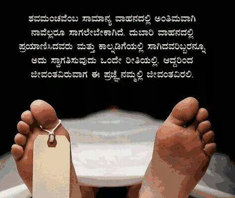 Death Love Quotes In Kannada Hover Me