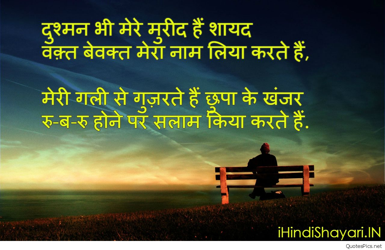 Dreams In Love Quotes In Hindi Alone Sad Sad Hindi Shayari Heart Broken Pics Sayings