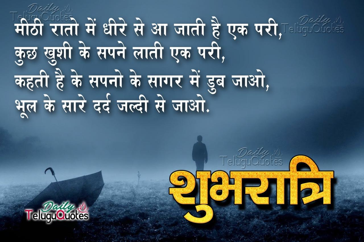 P Os Of The Dreams In Love Quotes In Hindi