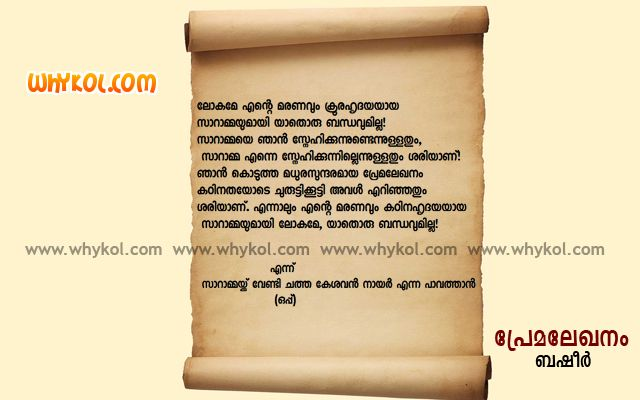 Collection Of Quotes From Malayalam Novels Quotes By M T Vasudevn Nair Padmarajan Anand