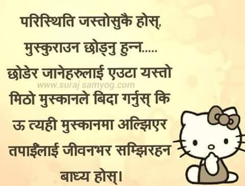 Quote In Nepali