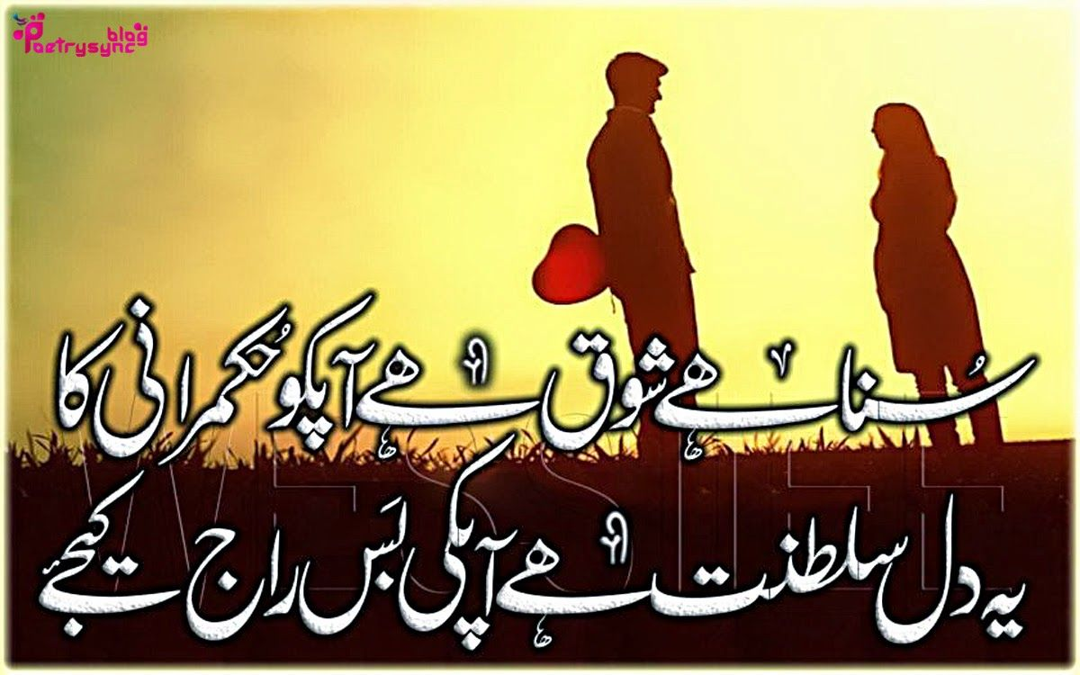 Poetry Urdu Shayari About Dil In Two Lines Images