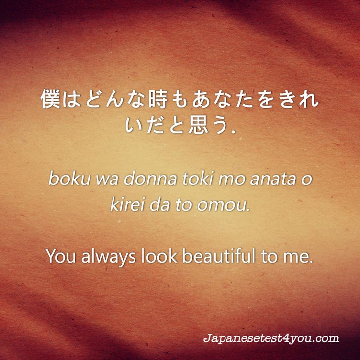 Inspirational Japanese Quotes And Phrases