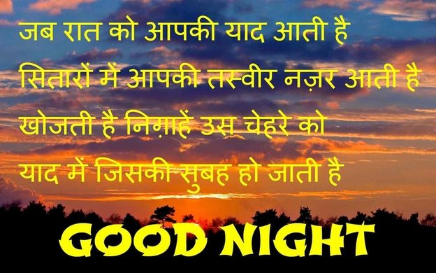 Good Night Shayari Images Hey There Are You Looking For Good Night Shayari Images If Yes You Have Landed On A Perfect Web Page