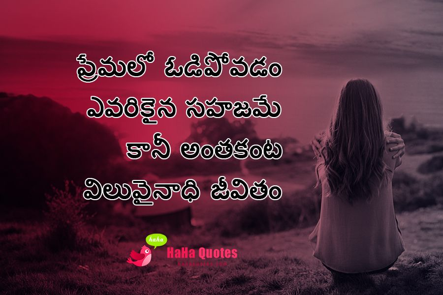 Simple Quotes About Love Failure Hover Me Fascinating Malayalam Love Quote