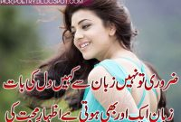 Two Lines Romantic Poetry With Pictures In Urdu Best Urdu Poetry Pics And Quotes P Os