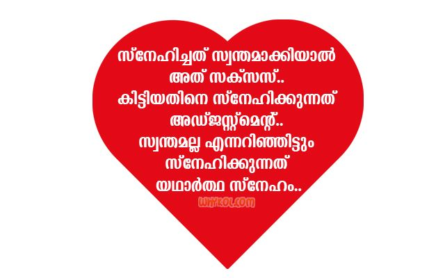 Funny True Love Quotes Malayalam Romantic S S