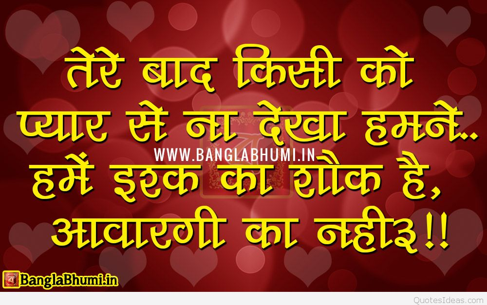 Hindi Love Quote Www Bhumi In