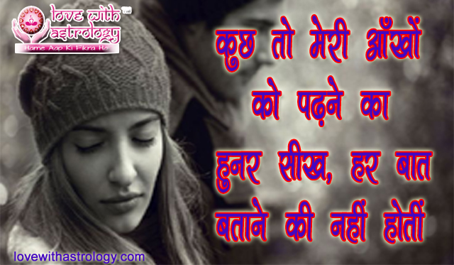 Eyes Love Quotes In Hindi Everyday