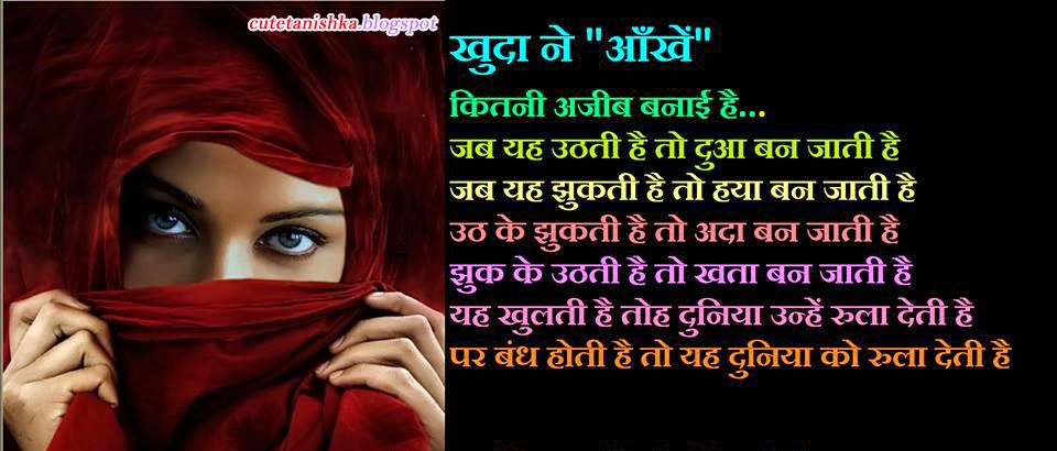 Love Quotes For Her Eyes In Hindi Hover Me