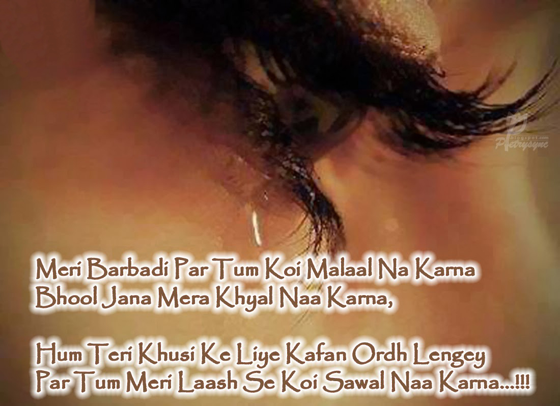 Eyes With Hindi Love Quote Hindi Shayari About Love P Os Images Pics Hindi Love Sad