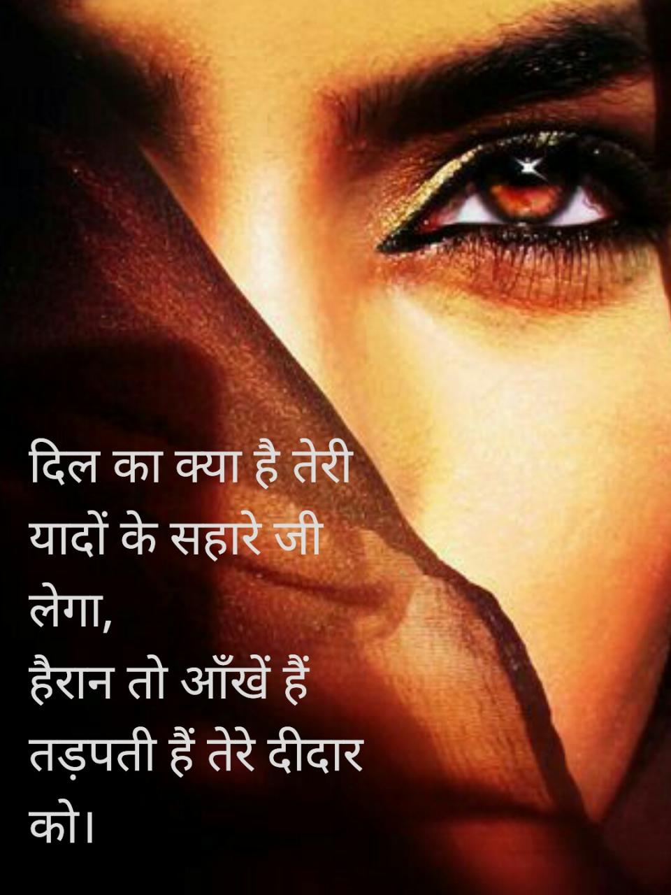 Eyes With Hindi Love Quote Hindi Shayari Heart Love Memories Hindi Quotes