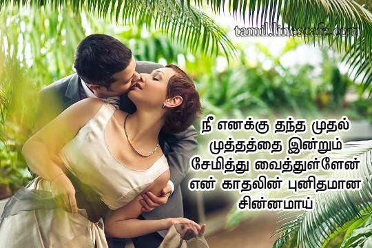 Kiss Love Quotes In Tamil Jpg X