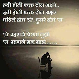 Don Akshare ELove Quotes Marathi Poem Marathi Kavita Blog