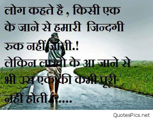 Search Results For Best Love Wallpaper With Lovely Quotes In Hindi Adorable Wallpapers