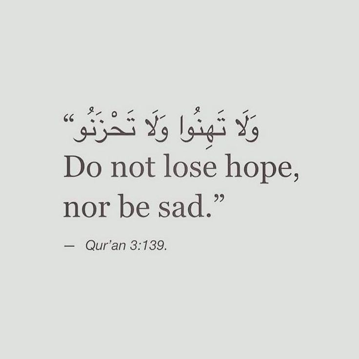 Islamic Quotes About Sadness