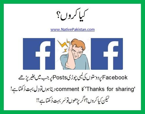 Facebook Funny Jokes In Urdu