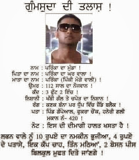 Facebook Status Jokes In Punjabi
