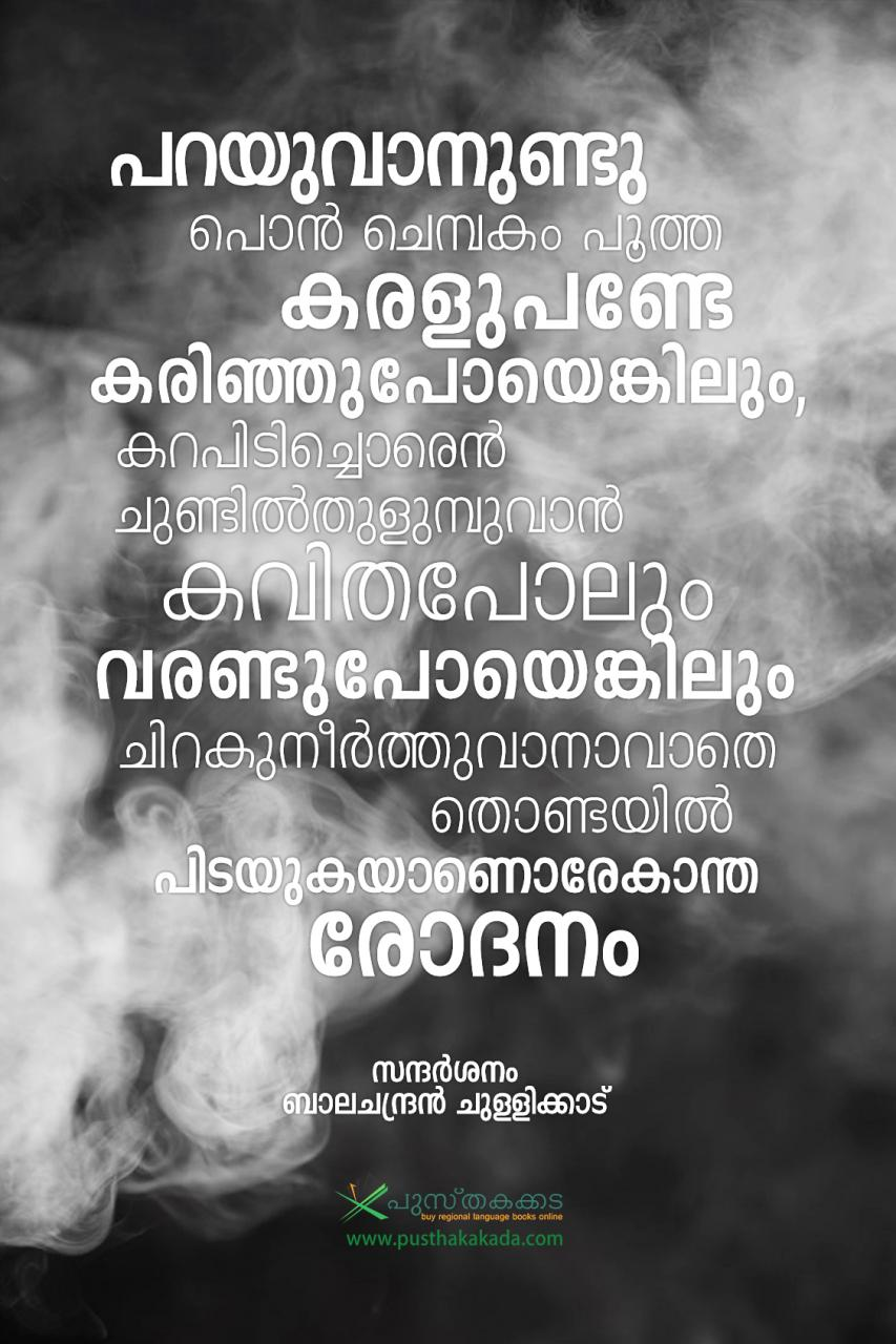 Famous Malayalam Quotes About Reading Books Malayalam Quote Posters On Behance