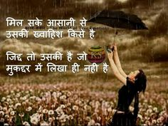 Love Care Quotes Hindi Hover Me