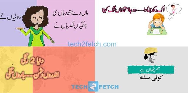 Funny Urdu And Punjabi Facebook Cover