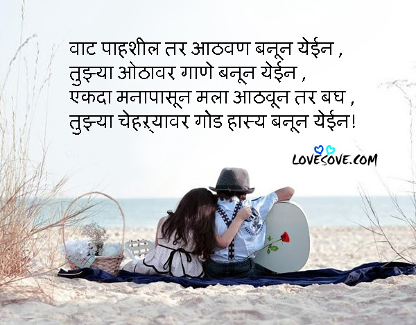 Best Happy Friendship Wishes Quotes Wallpapers In Marathi Friendship Marathi Card