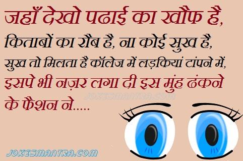 Picture On Funny Boys Shayari Hindi Facebook