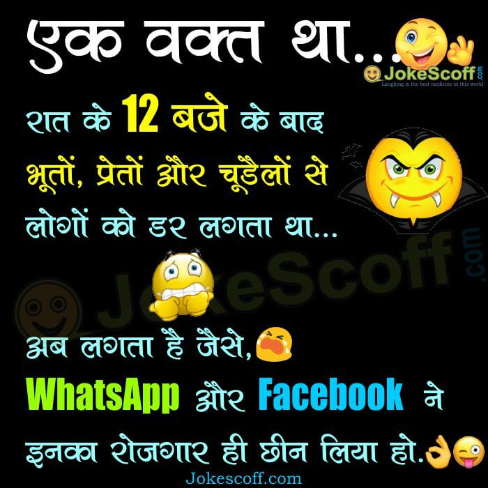 Funny Jokes On Whatsapp And Facebook In Hindi