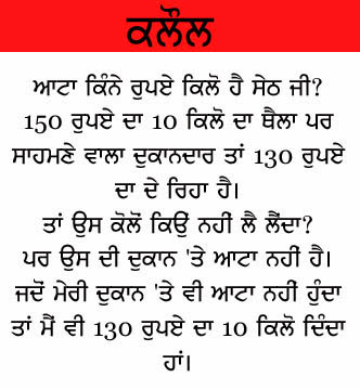 Funny Quotes For Facebook Status In Punjabi