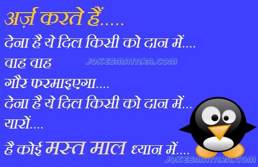 Shayari Picture Funny Facebook Hindi