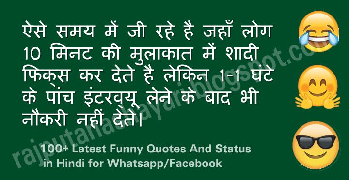 Latest Funny Quotes And Status In Hindi For Whatsapp Facebook