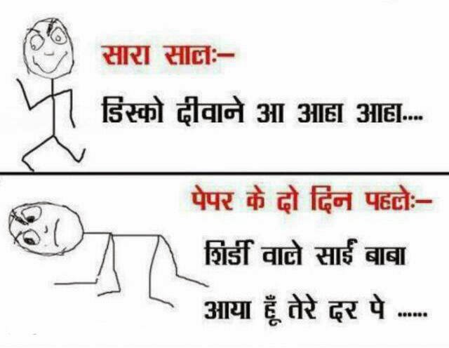 Very Funny Hindi Jokes In Hidni For Facebook Status For Facebook For Friends For Girls In English In Urdu For Teenagers For Kidsa