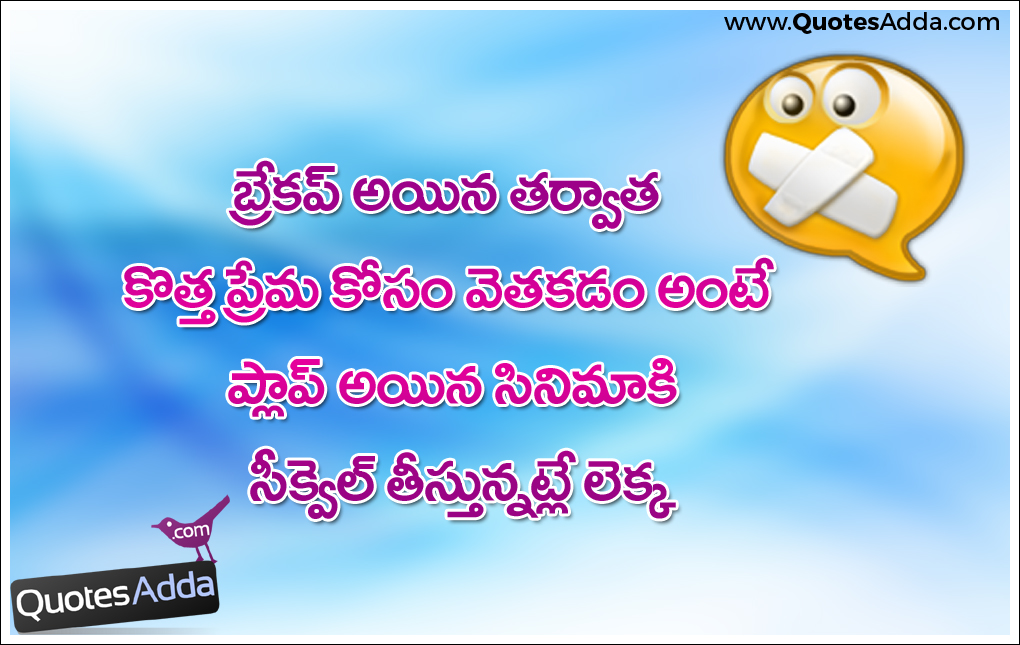 Funny Chudu Thammudu Jokes Love Sayings