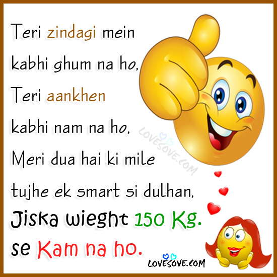 Funny Whatsapp Hindi Dulhan Joke Lovesove