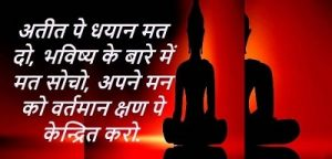 Gautam Buddha Quote Hindi