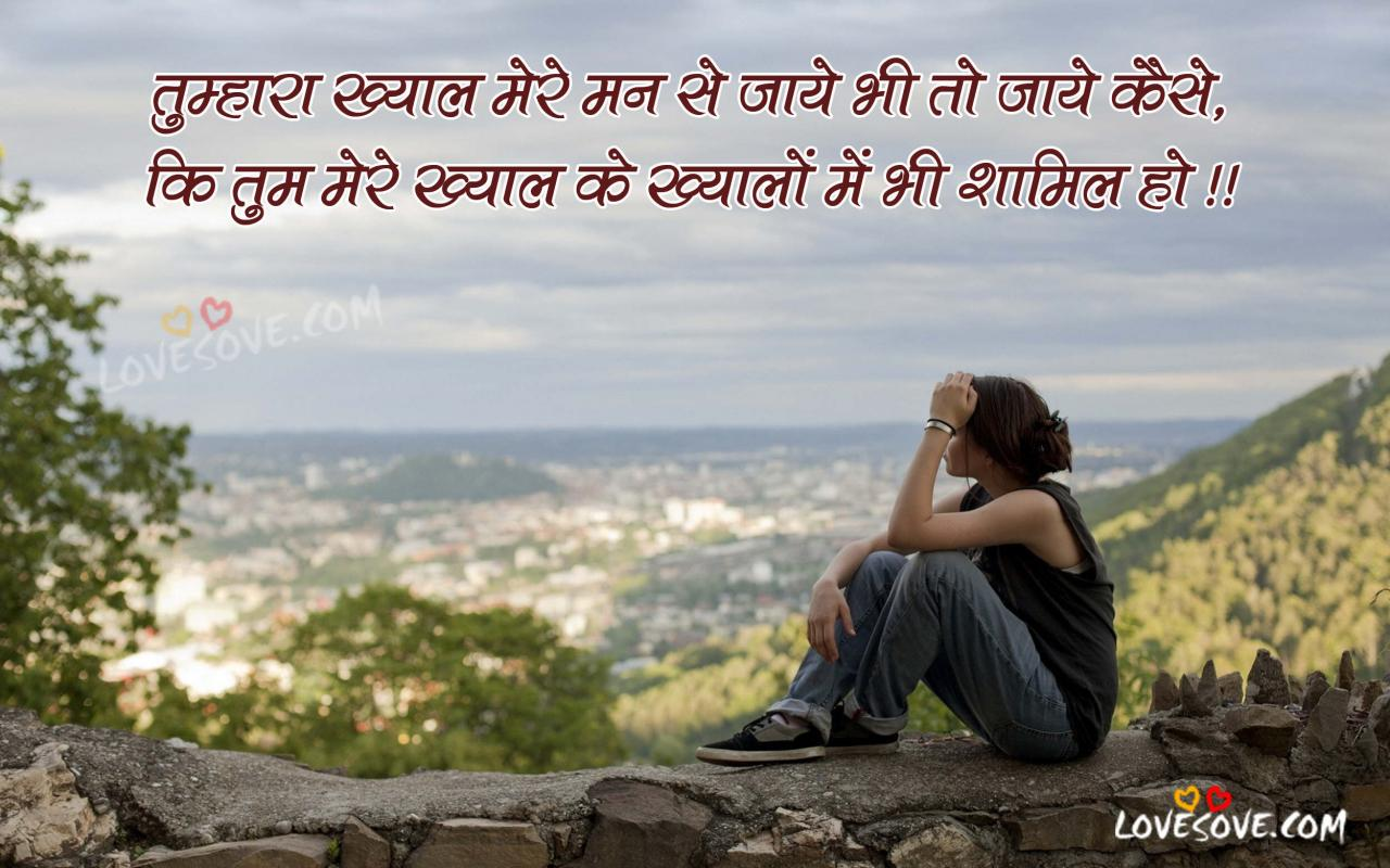 Beautiful Love Quotes In Hindi Love Lines In Hindi Romantic Quotes In Hindi