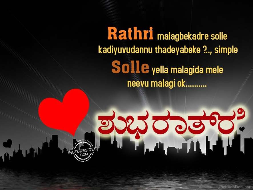 Good Night Messages Kannada For Love