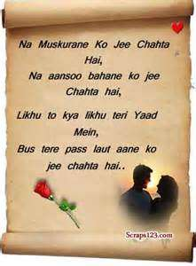 Urdu Love Quotes Love Quotes