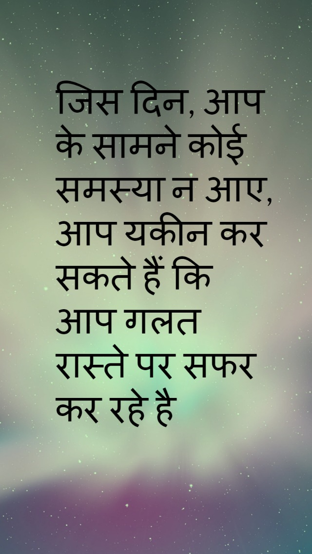 Beautiful Quote On Friendship Love And Life In Hindi