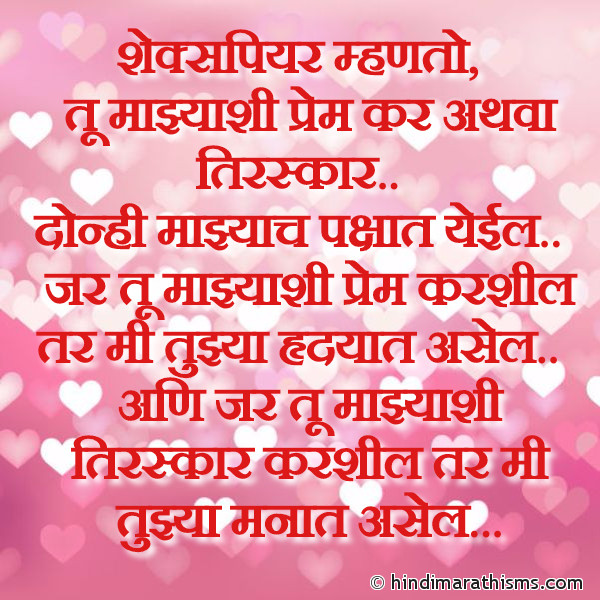 Happy Birthday Papa Quotes In Marathi New P Ographs Shakespeare Love Quotes In Marathi A C A C Ba