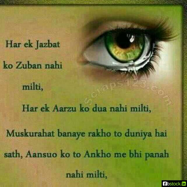 Eye Quotes In Hindi Image Quotes At Relatably Com X Jpeg