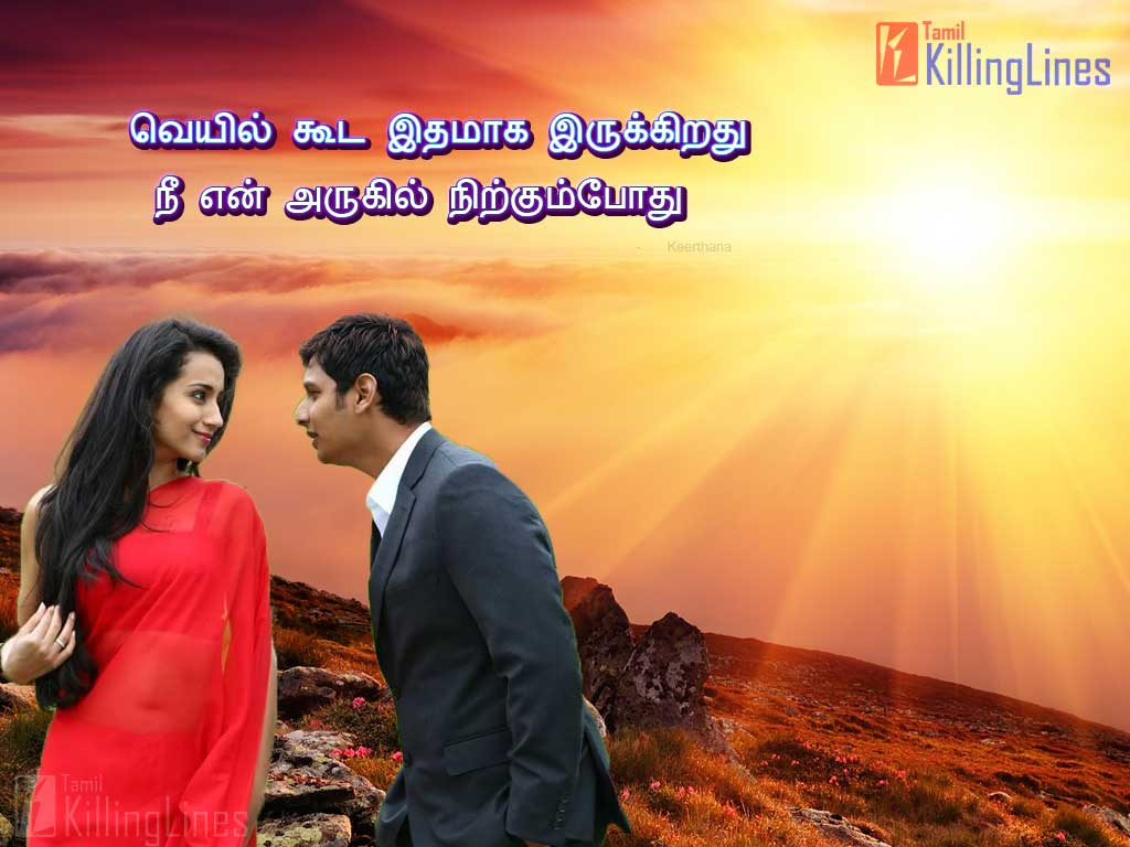 Heart Touching Romantic Love Quotes In Tamil Sweet Love Images With