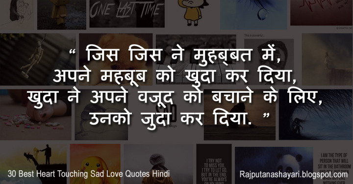 Sad Love Quotes On Hindi Hover Me